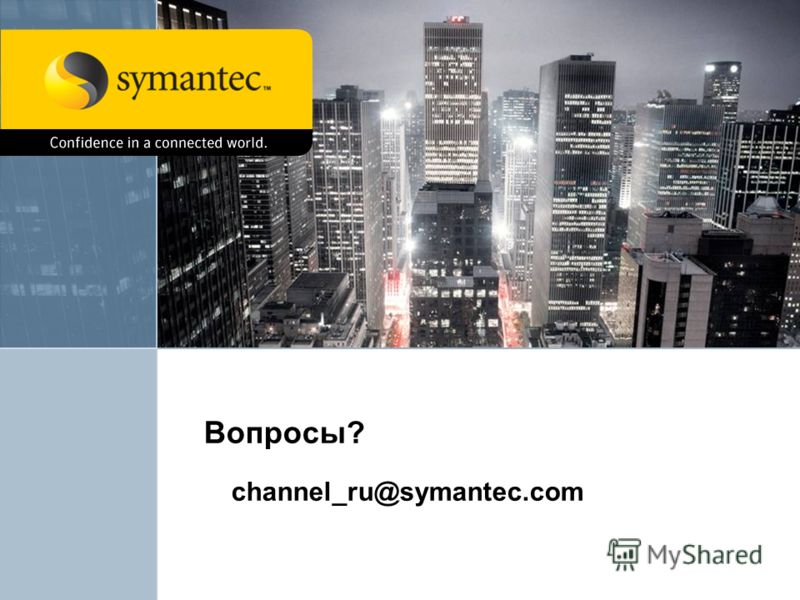 Вопросы? channel_ru@symantec.com