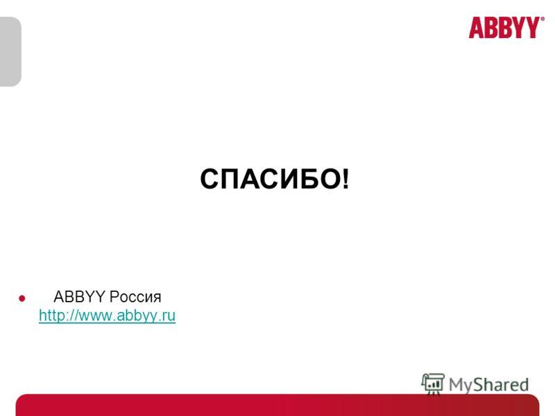 СПАСИБО! ABBYY Россия http://www.abbyy.ru http://www.abbyy.ru