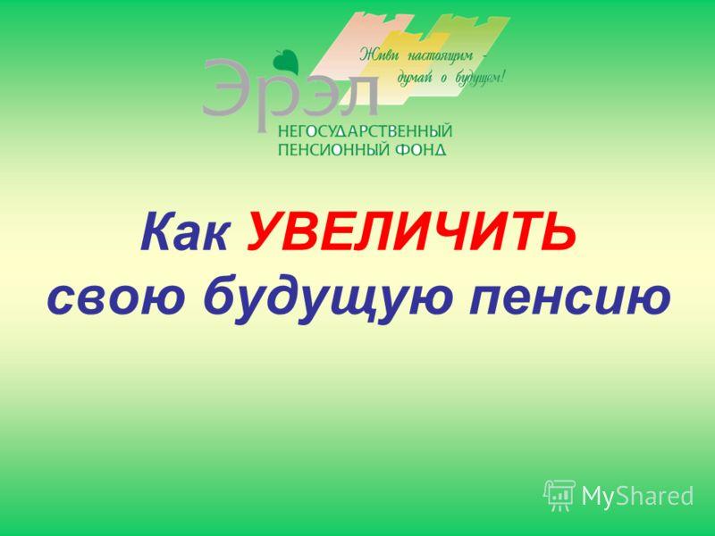 Расчет накоплений доплат к пенсии (заработная плата – 10000 руб.)