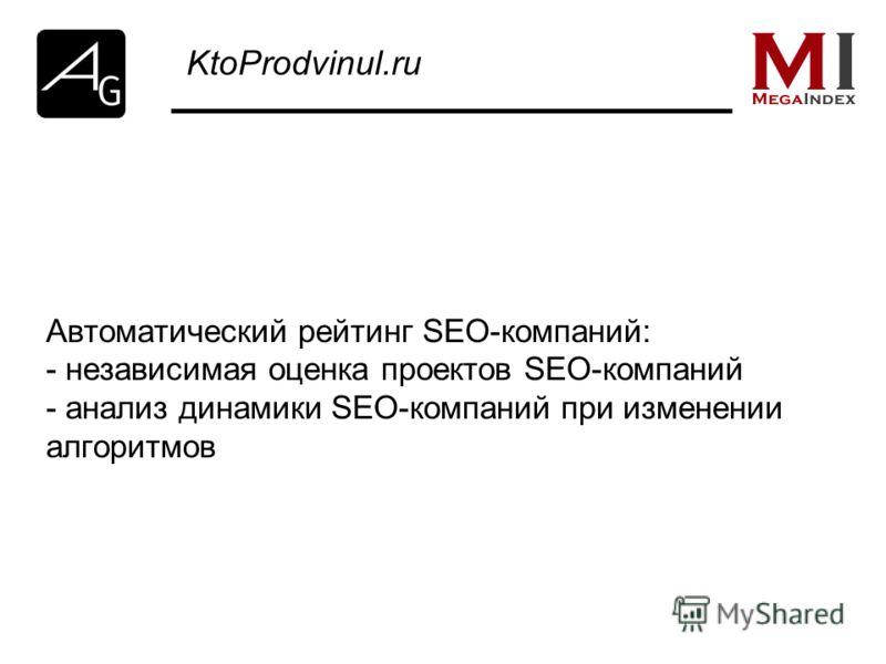 Автоматический рейтинг SEO-компаний: - независимая оценка проектов SEO-компаний - анализ динамики SEO-компаний при изменении алгоритмов KtoProdvinul.ru