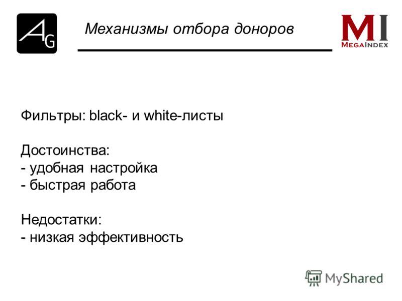 Фильтры: black- и white-листы Достоинства: - удобная настройка - быстрая работа Недостатки: - низкая эффективность Механизмы отбора доноров