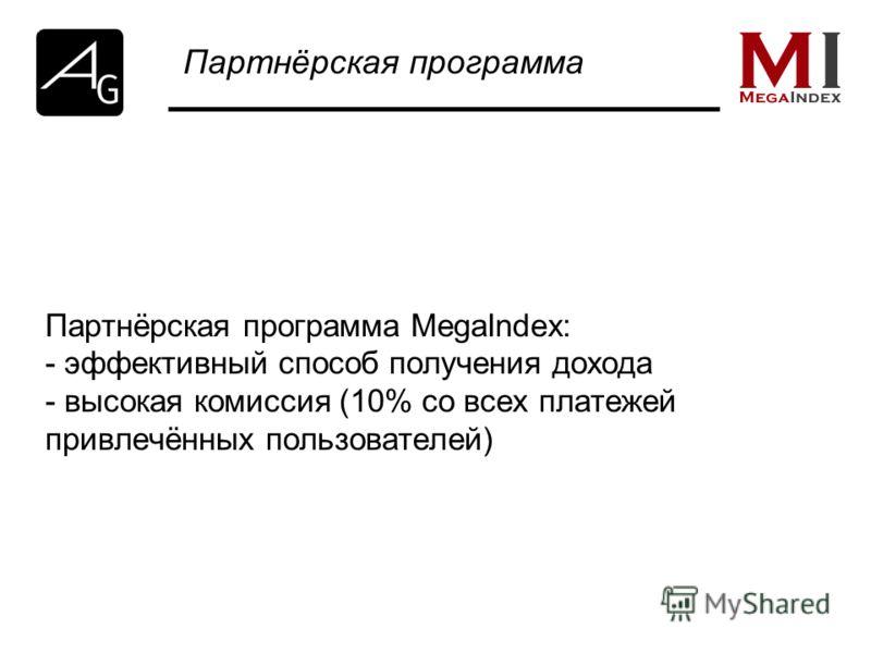 Партнёрская программа MegaIndex: - эффективный способ получения дохода - высокая комиссия (10% со всех платежей привлечённых пользователей) Партнёрская программа
