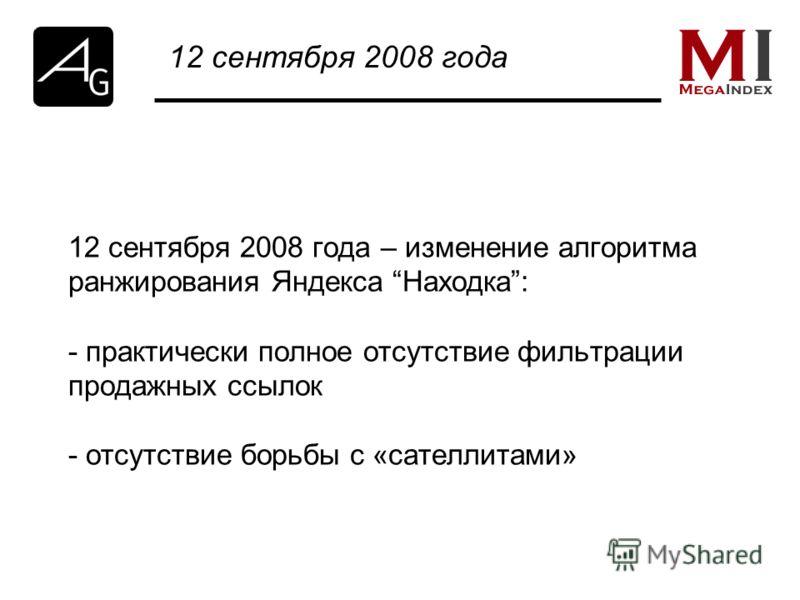 12 сентября 2008 года – изменение алгоритма ранжирования Яндекса Находка: - практически полное отсутствие фильтрации продажных ссылок - отсутствие борьбы с «сателлитами» 12 сентября 2008 года