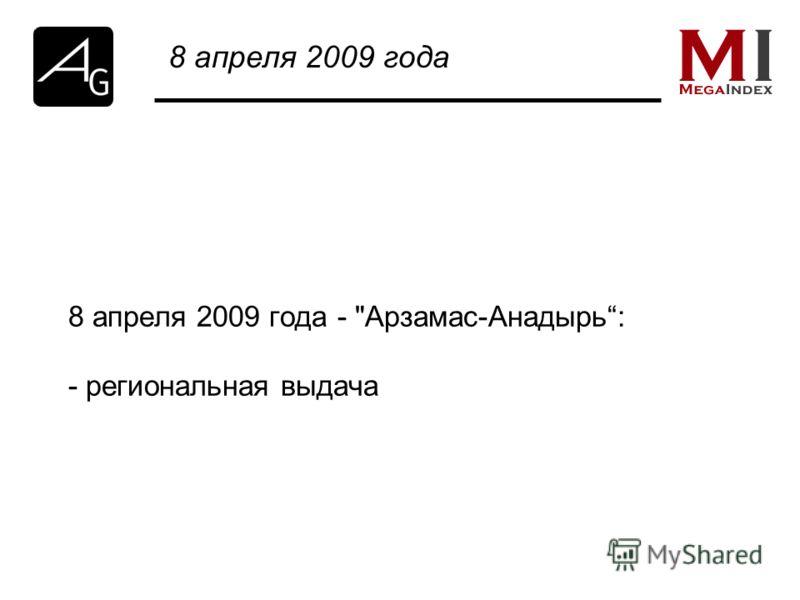 8 апреля 2009 года - Арзамас-Анадырь: - региональная выдача 8 апреля 2009 года
