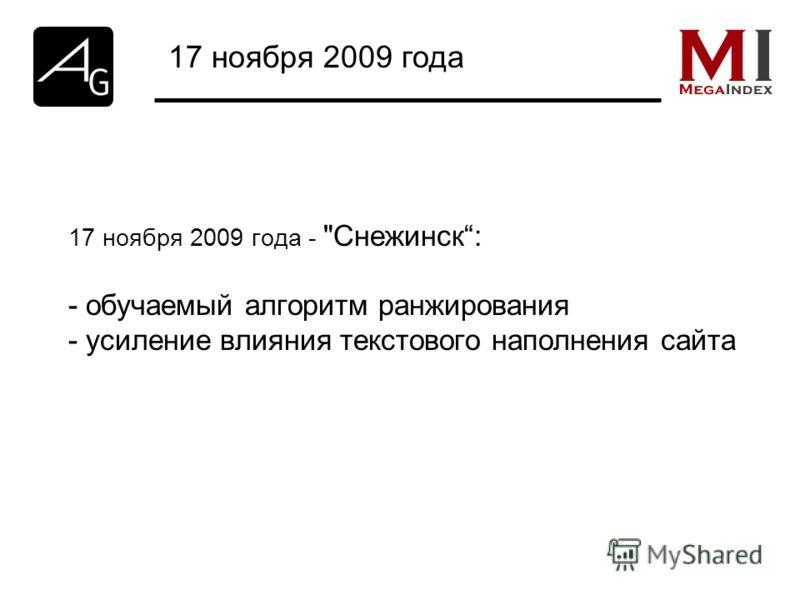 17 ноября 2009 года - Снежинск: - обучаемый алгоритм ранжирования - усиление влияния текстового наполнения сайта 17 ноября 2009 года