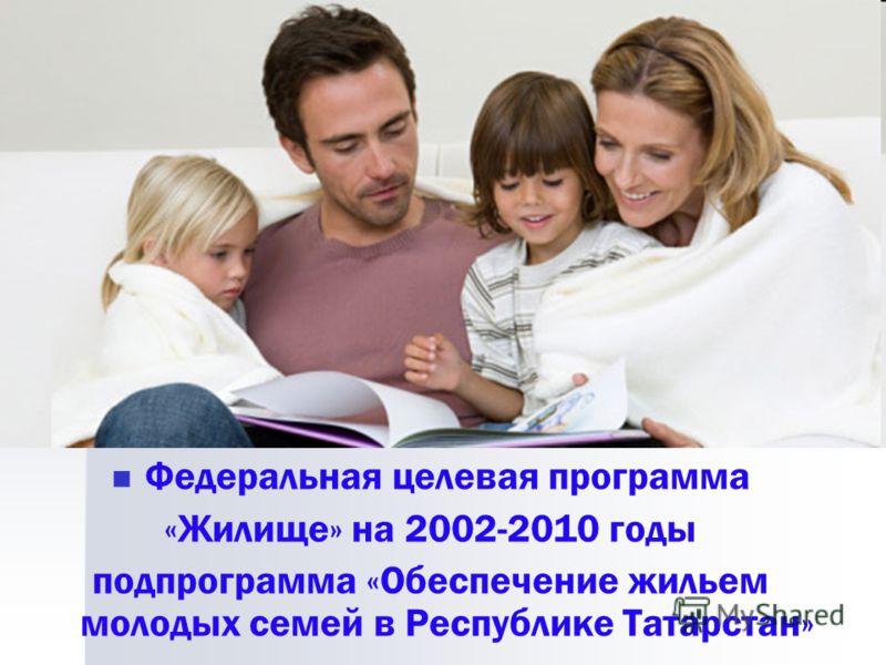Программа Жилище 2011 2015 Тюмень