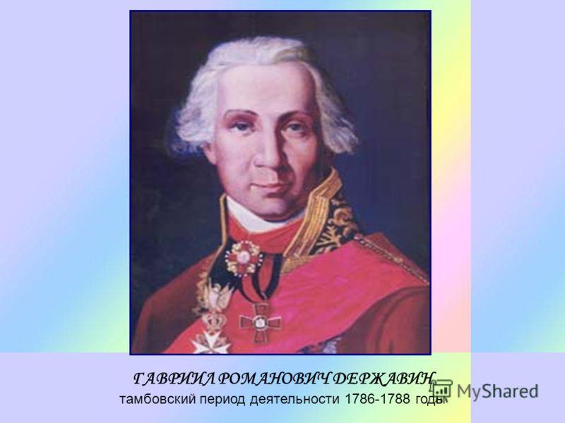 ГАВРИИЛ РОМАНОВИЧ ДЕРЖАВИН тамбовский период деятельности 1786-1788 годы