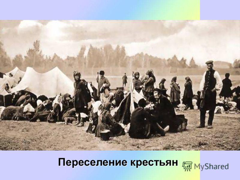 Переселение крестьян
