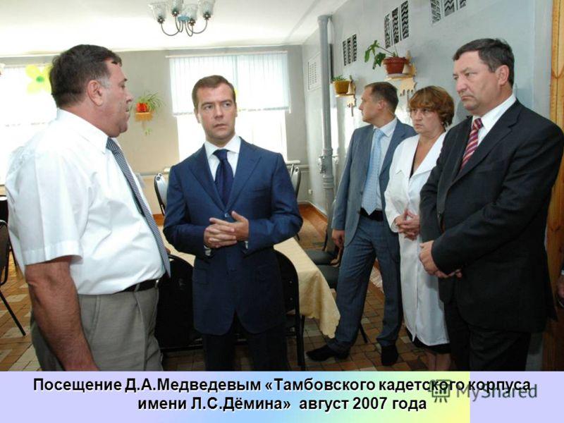 Посещение Д.А.Медведевым «Тамбовского кадетского корпуса имени Л.С.Дёмина» август 2007 года