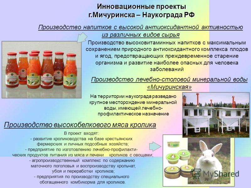 Производство напитков с высокой антиоксидантной активностью из различных видов сырья Производство высокобелкового мяса кролика В проект входят: - развитие кролиководства на базе крестьянских фермерских и личных подсобных хозяйств; - предприятие по из
