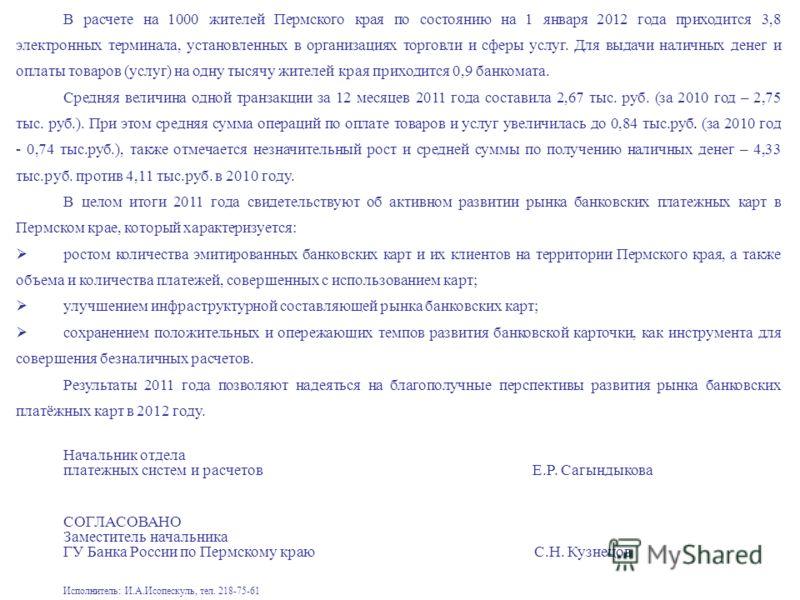В расчете на 1000 жителей Пермского края по состоянию на 1 января 2012 года приходится 3,8 электронных терминала, установленных в организациях торговли и сферы услуг. Для выдачи наличных денег и оплаты товаров (услуг) на одну тысячу жителей края прих