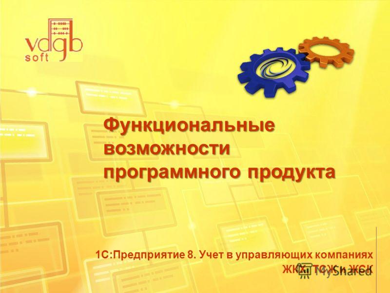 Функциональные возможности программного продукта 1С:Предприятие 8. Учет в управляющих компаниях ЖКХ, ТСЖ и ЖСК