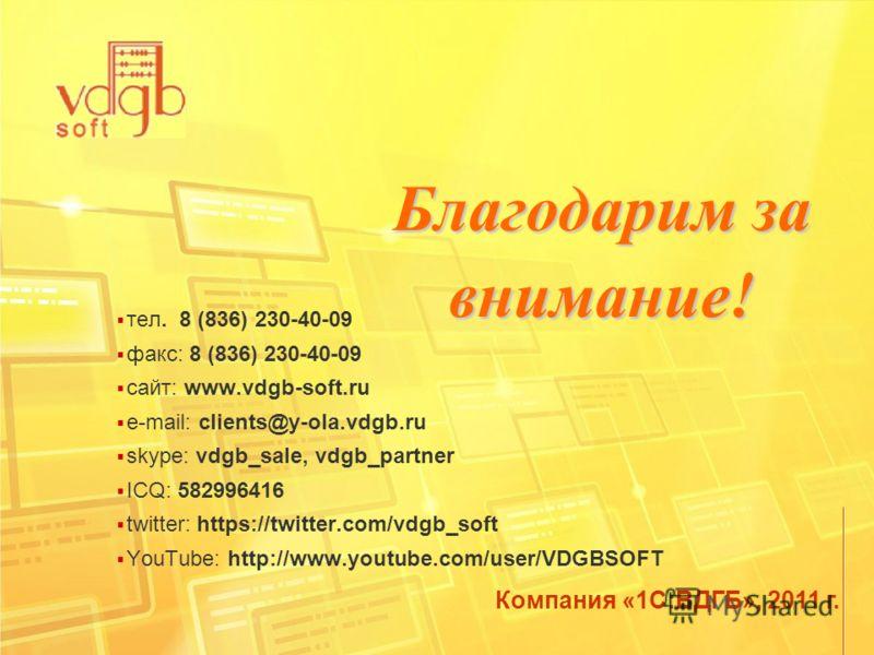 Компания «1С:ВДГБ», 2011 г. тел. 8 (836) 230-40-09 факс: 8 (836) 230-40-09 сайт: www.vdgb-soft.ru е-mail: clients@y-ola.vdgb.ru skype: vdgb_sale, vdgb_partner ICQ: 582996416 twitter: https://twitter.com/vdgb_soft YouTube: http://www.youtube.com/user/