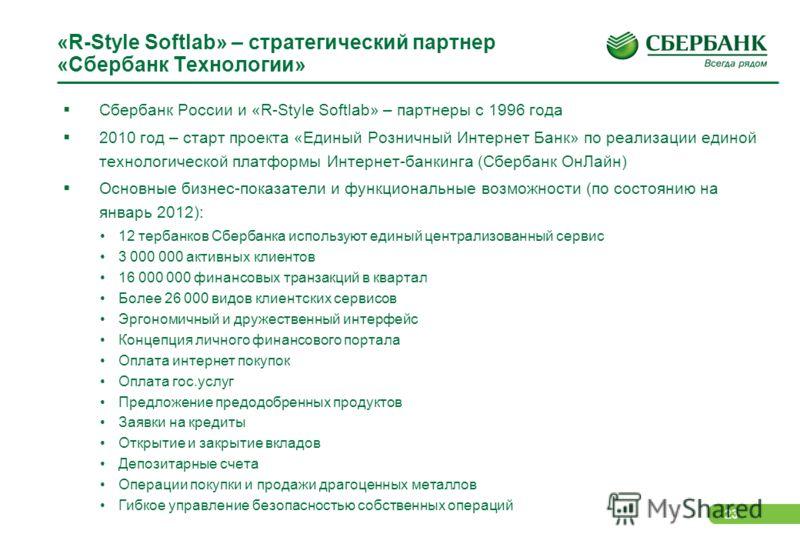 23 «R-Style Softlab» – стратегический партнер «Сбербанк Технологии» Сбербанк России и «R-Style Softlab» – партнеры с 1996 года 2010 год – старт проекта «Единый Розничный Интернет Банк» по реализации единой технологической платформы Интернет-банкинга