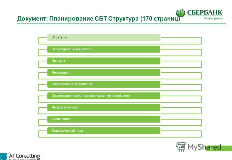 9 СтратегияСтруктура и схема работыПроектыИнновацииОперационное управлениеОрганизационная структура и штатное расписаниеИнфраструктураБизнес планОперационный план Документ: Планирование СБТ Структура (170 страниц)