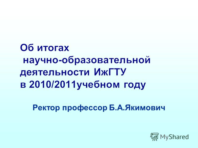Ректор профессор Б.А.Якимович