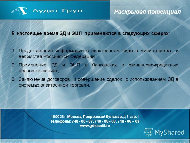Раскрывая потенциал В настоящее время ЭД и ЭЦП применяются в следующих сферах: 1.Представление информации в электронном виде в министерства и ведомства Российской Федерации; 2.Применение ЭД и ЭЦП в банковских и финансово-кредитных правоотношениях; 3.