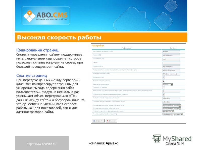 компания: Армекс Слайд 14 Высокая скорость работы Кэширование страниц Система управления сайтом поддерживает интеллектуальное кэширование, которое позволяет снизить нагрузку на сервер при большой посещаемости сайта. Сжатие страниц При передаче данных