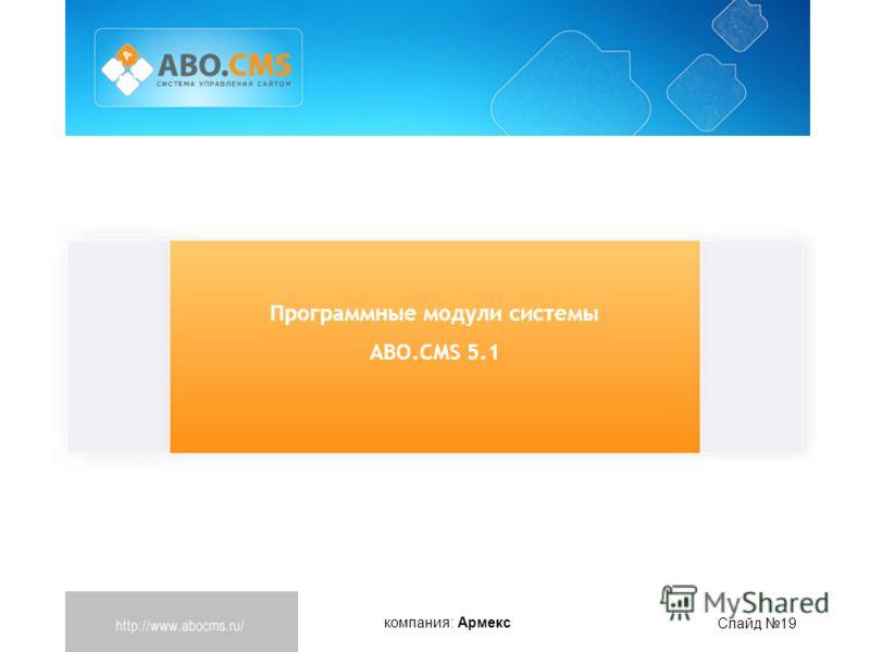 компания: Армекс Слайд 19 Программные модули системы ABO.CMS 5.1