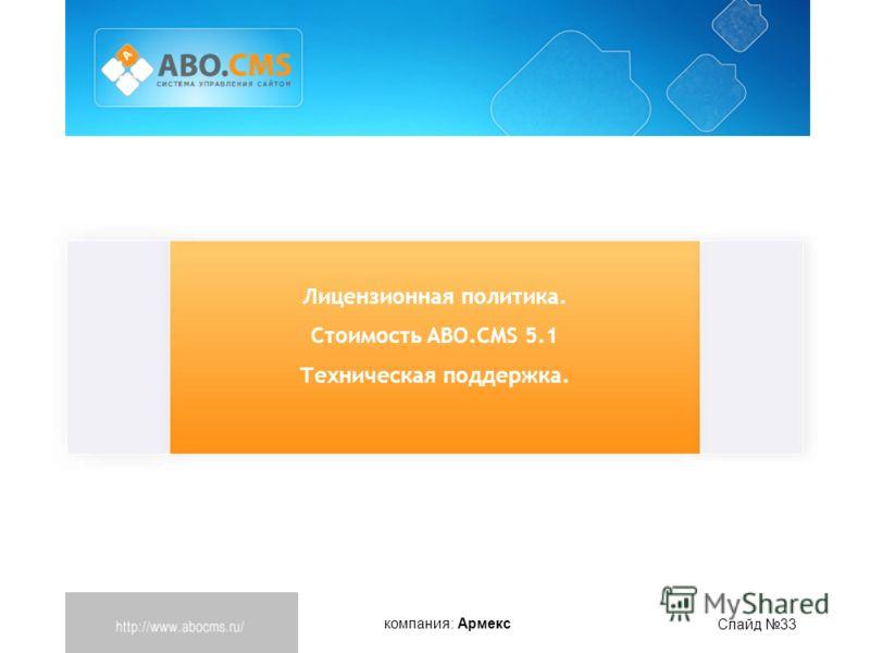 компания: Армекс Слайд 33 Лицензионная политика. Стоимость ABO.CMS 5.1 Техническая поддержка.