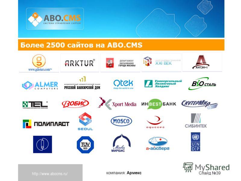 компания: Армекс Слайд 39 Более 2500 сайтов на ABO.CMS