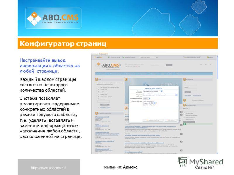 компания: Армекс Слайд 7 Конфигуратор страниц Настраивайте вывод информации в областях на любой странице. Каждый шаблон страницы состоит из некоторого количества областей. Система позволяет редактировать содержимое конкретных областей в рамках текуще