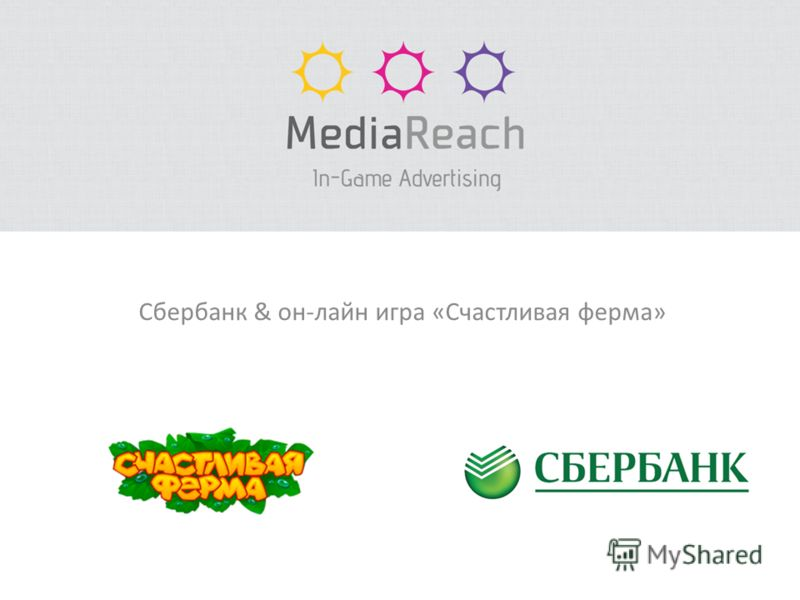 Сбербанк & он-лайн игра «Счастливая ферма»
