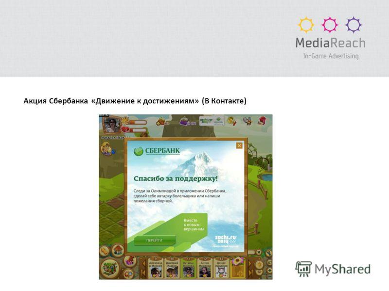 Акция Сбербанка «Движение к достижениям» (В Контакте)