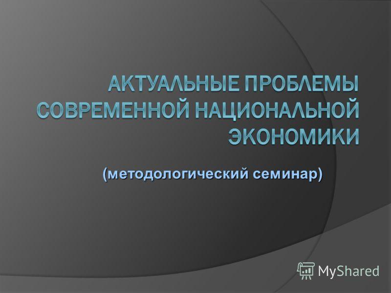 (методологический семинар)