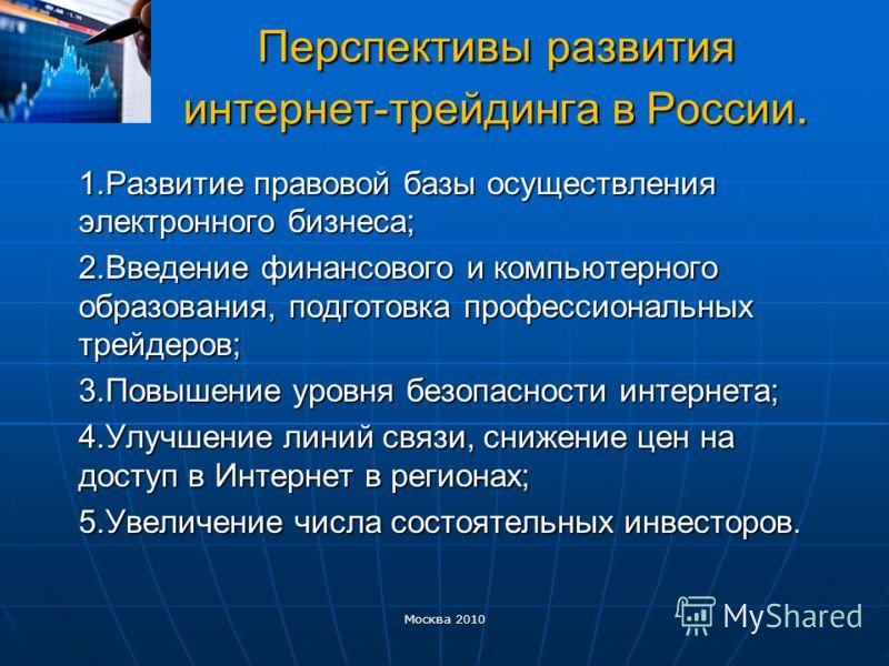 Перспективы развития интернет-трейдинга в России. 1.Развитие правовой базы осуществления электронного бизнеса; 2.Введение финансового и компьютерного