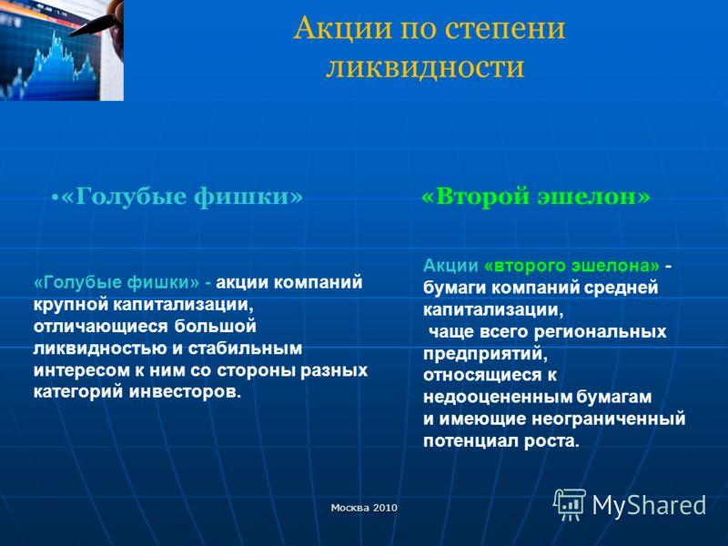 Акции по степени ликвидности «Голубые фишки» «Второй эшелон» Москва 2010 «Голубые фишки» - акции компаний крупной капитализации, отличающиеся большой