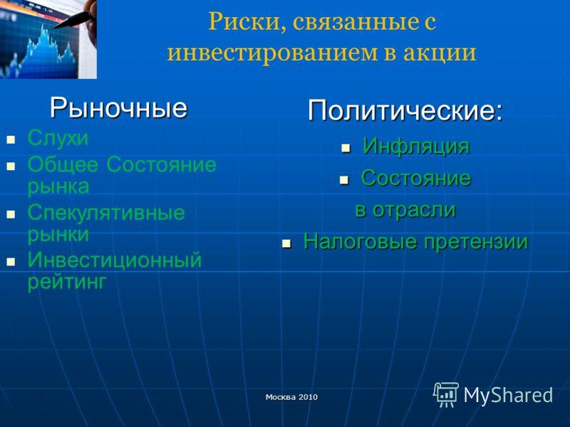 Риски, связанные с инвестированием в акцииПолитические: Инфляция Инфляция Состояние Состояние в отрасли Налоговые претензии Налоговые претензии Москва