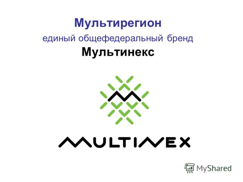 Мультирегион единый общефедеральный бренд Мультинекс
