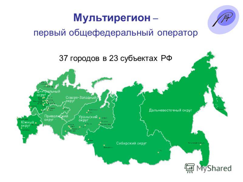 Мультирегион – первый общефедеральный оператор 37 городов в 23 субъектах РФ