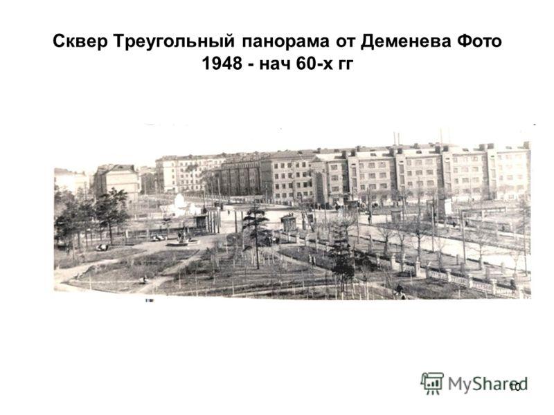 10 Сквер Треугольный панорама от Деменева Фото 1948 - нач 60-х гг