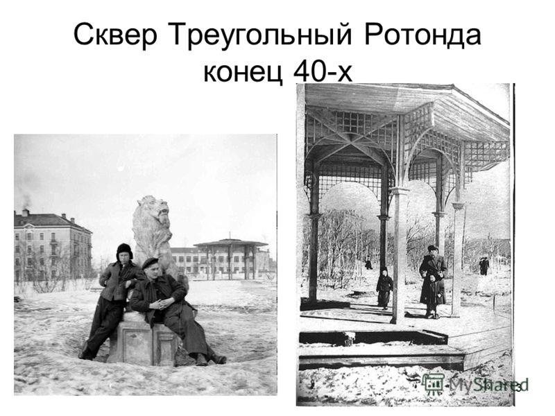 13 Сквер Треугольный Ротонда конец 40-х