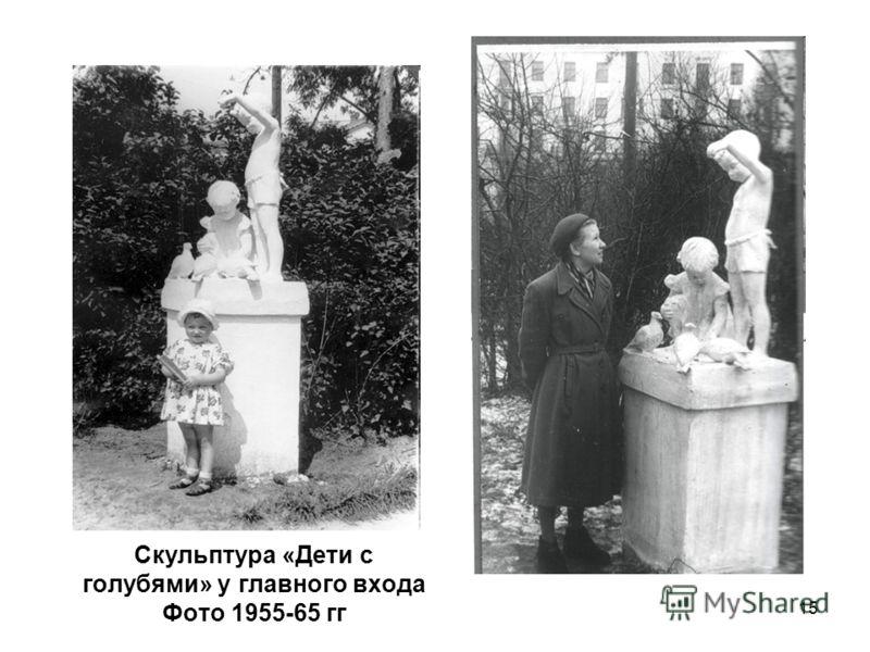 15 Скульптура «Дети с голубями» у главного входа Фото 1955-65 гг
