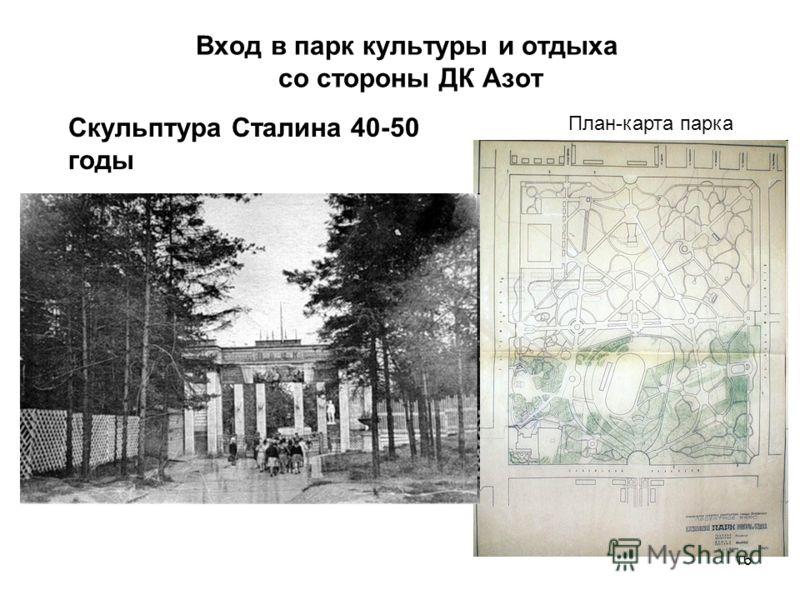 16 Вход в парк культуры и отдыха со стороны ДК Азот Скульптура Сталина 40-50 годы План-карта парка