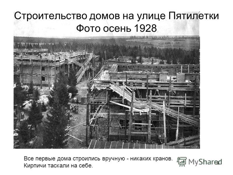 4 Строительство домов на улице Пятилетки Фото осень 1928 Все первые дома строились вручную - никаких кранов. Кирпичи таскали на себе.