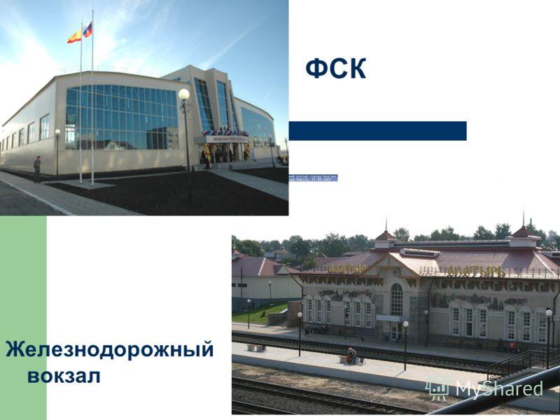 ФСК Железнодорожный вокзал
