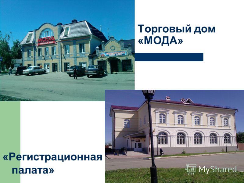 «Регистрационная палата» Торговый дом «МОДА»