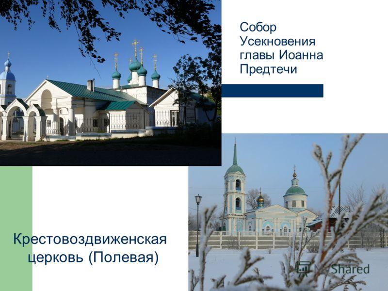 Крестовоздвиженская церковь (Полевая) Собор Усекновения главы Иоанна Предтечи