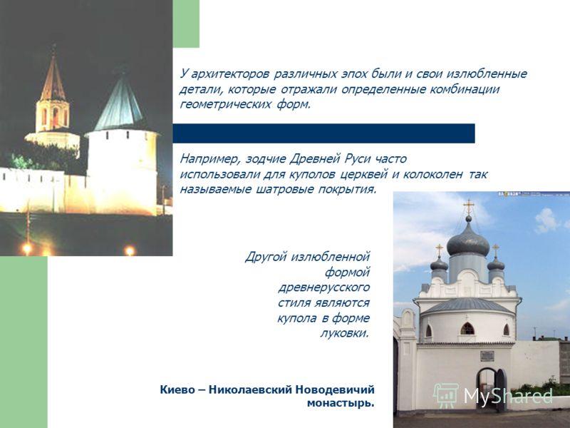 У архитекторов различных эпох были и свои излюбленные детали, которые отражали определенные комбинации геометрических форм. Например, зодчие Древней Руси часто использовали для куполов церквей и колоколен так называемые шатровые покрытия. Другой излю