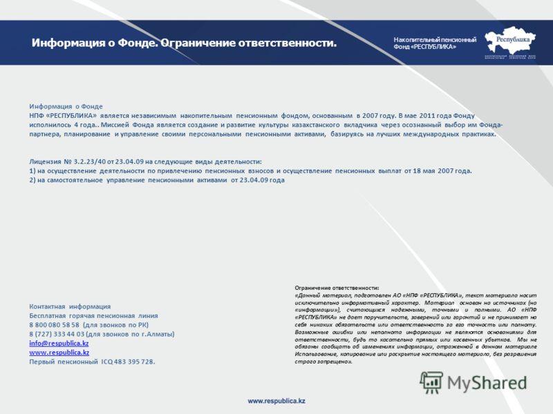 Накопительный пенсионный Фонд «РЕСПУБЛИКА» Информация о Фонде. Ограничение ответственности. Информация о Фонде НПФ «РЕСПУБЛИКА» является независимым накопительным пенсионным фондом, основанным в 2007 году. В мае 2011 года Фонду исполнилось 4 года.. М