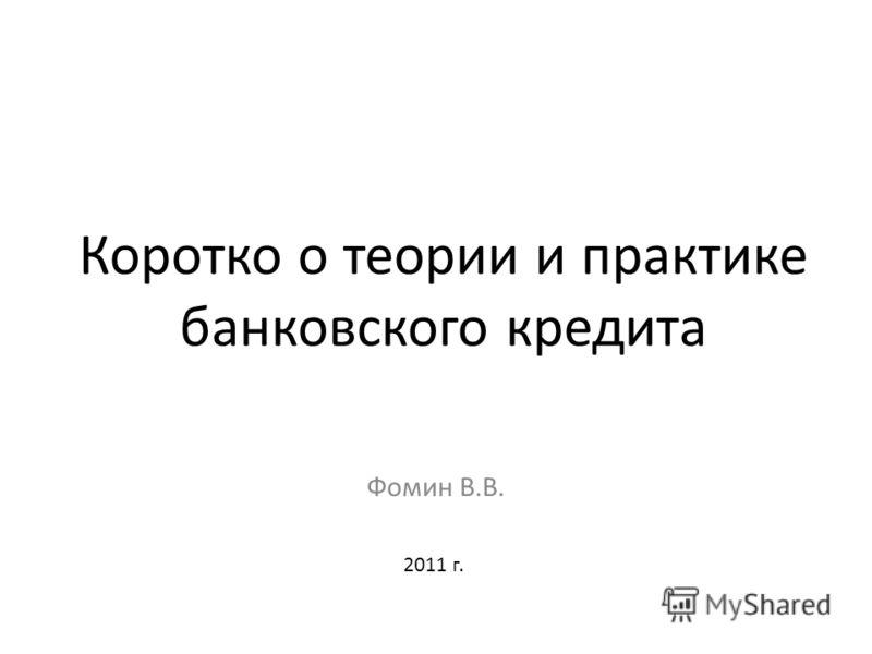 Коротко о теории и практике банковского кредита Фомин В.В. 2011 г.