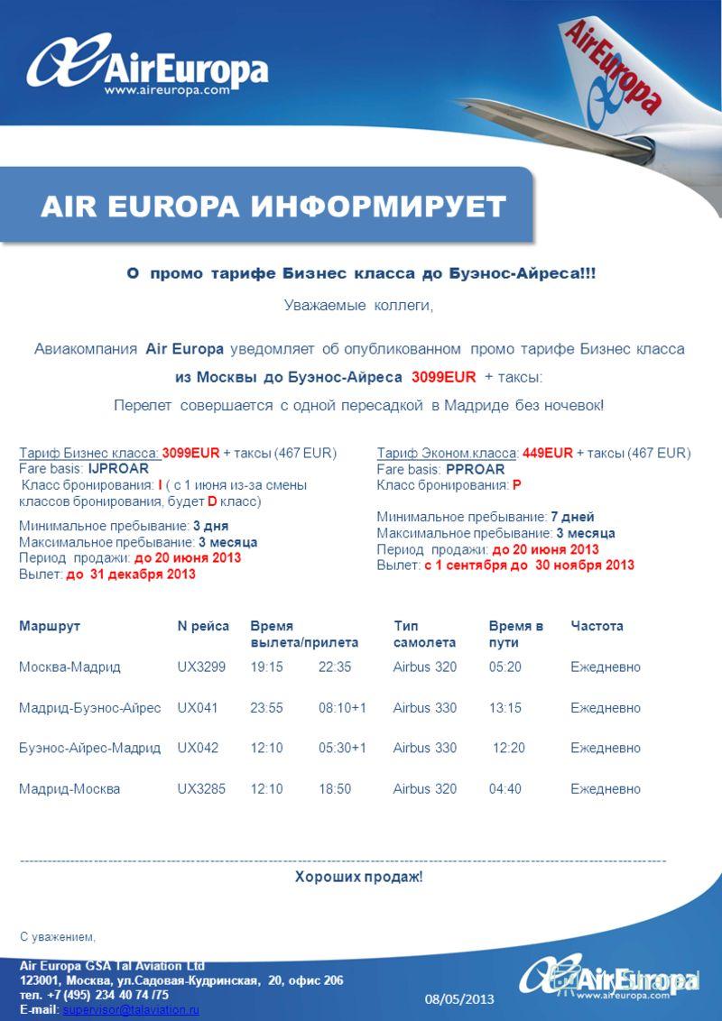 Уважаемые коллеги, Авиакомпания Air Europa уведомляет об опубликованном промо тарифе Бизнес класса из Москвы до Буэнос-Айреса 3099EUR + таксы: Перелет совершается с одной пересадкой в Мадриде без ночевок! ---------------------------------------------