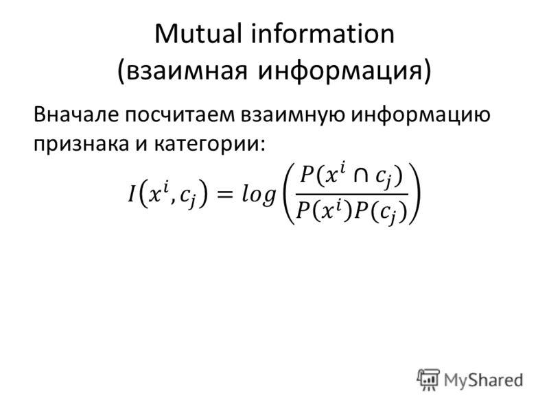 Mutual information (взаимная информация)