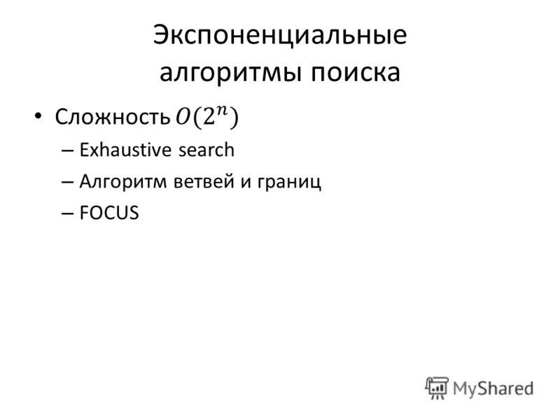 Экспоненциальные алгоритмы поиска