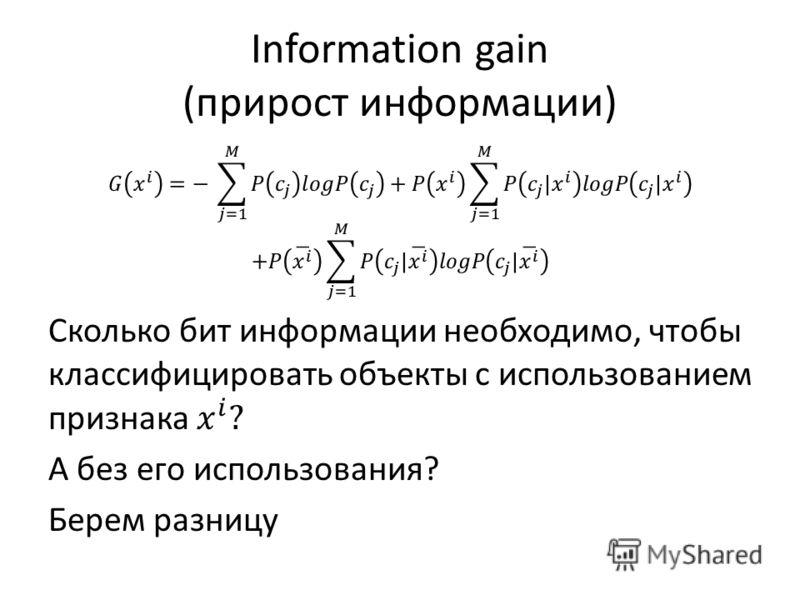 Information gain (прирост информации)