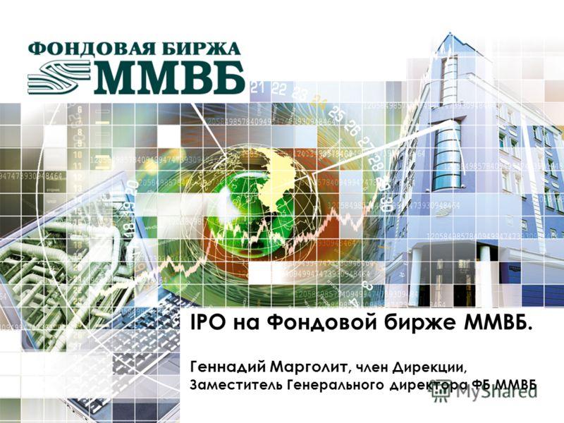 . IPO на Фондовой бирже ММВБ. Геннадий Марголит, член Дирекции, Заместитель Генерального директора ФБ ММВБ